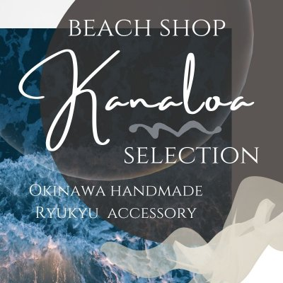 沖縄ハンドメイド/琉球アクセサリー「海の神様からの贈り物」セレクトショップ【kanaloa】カナロア