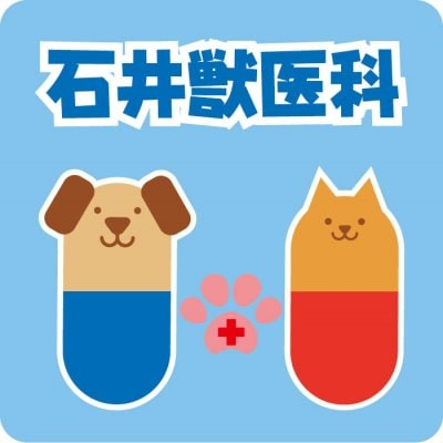 石井獣医科|千葉県茂原市