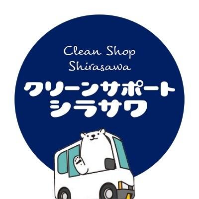 長野県飯田市/エアコンクリーニング/ハウスクリーニング/クリーンサポートシラサワ
