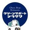 作業代金から1,000円OFF!クーポン