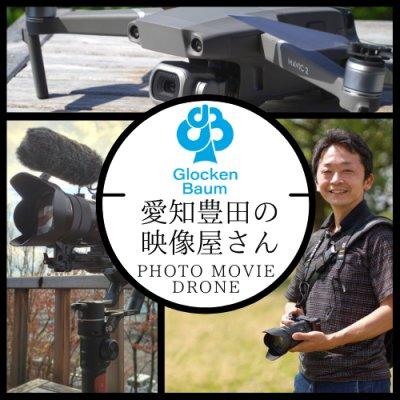 各種撮影・映像制作 GlockenBaum ―グロッケンバウム―