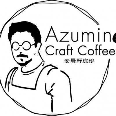 【長野応援サイト】Azumino craft coffee 安曇野珈琲