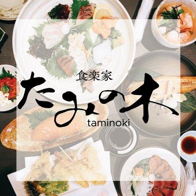 【鳥取市】ゆったりできる空間と新鮮な地元ブランド食材を使用した創作居酒屋 食楽家 たみの木