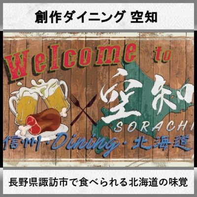 信州で味わえる北海道の味 / 食材を活かした、気まぐれ創作居酒屋/空知~そらち~