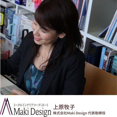 Maki Design  店舗・住宅のトータルコーディネート