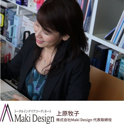 Maki Design  店舗・住宅のトータルコーディネート 沖縄移住のトータルコンサル