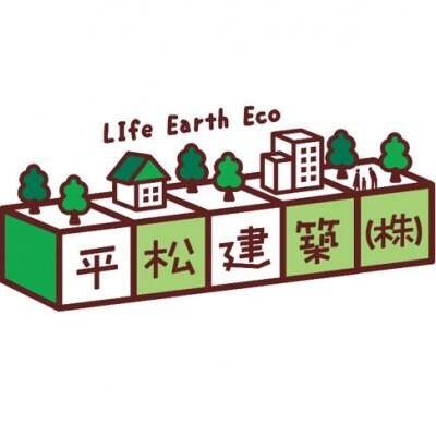 静岡で注文住宅なら平松建築
