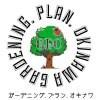 GARDENING. PLAN. OKINAWA ガーデニングプランオキナワ 〜沖縄の造園 ガーデニングのことなら〜