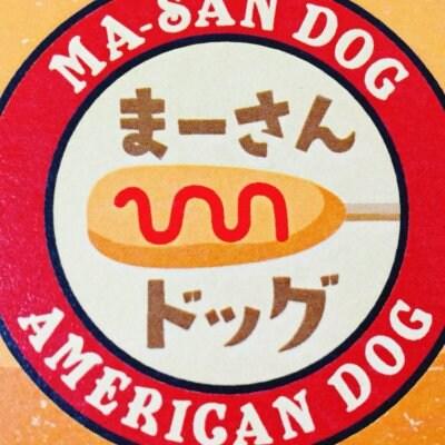 沖縄県産豚肉100%のソーセージ サクっと旨い!沖縄風アメリカンドッグ専門店「まーさんドッグ」