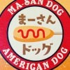 沖縄県産豚肉100%のウインナー|サクっと旨い!沖縄風アメリカンドッグ専門店「まーさんドッグ」