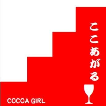 ここあがる  cocoa_girl