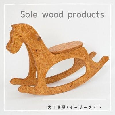 大川家具 Sole wood productsソレウッドプロダクツ オーダー家具と木の小物の製作・販売