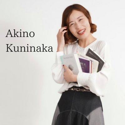 Akino Kuninaka 國仲 あきの オフィシャルウェブサイト