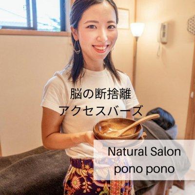 Natural Salon ponopono|身体・心・魂を癒す世田谷のヒーリングサロン|アクセスバーズ