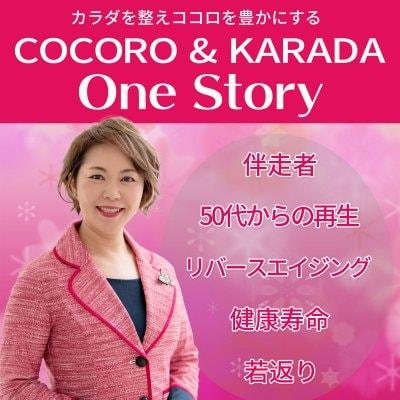 COCORO & KARADA『One Story』