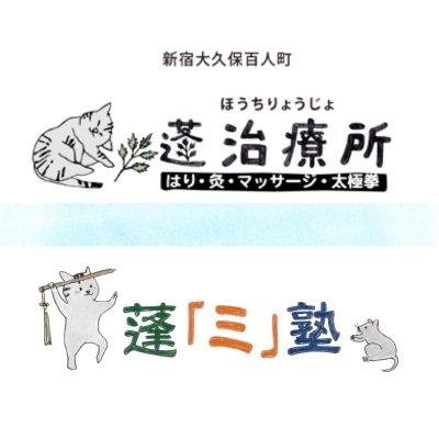 鍼灸マッサージ 蓬治療所     太極拳教室 蓬「ミ」塾