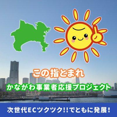 """""""この指とまれ☝️""""神奈川事業者応援プロジェクト   次世代ECで共に発展の輪"""