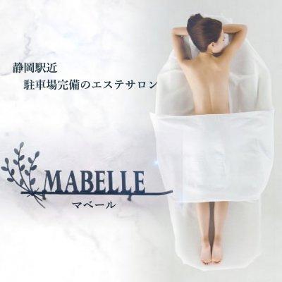 静岡エステサロン「MABELLE/マベール」