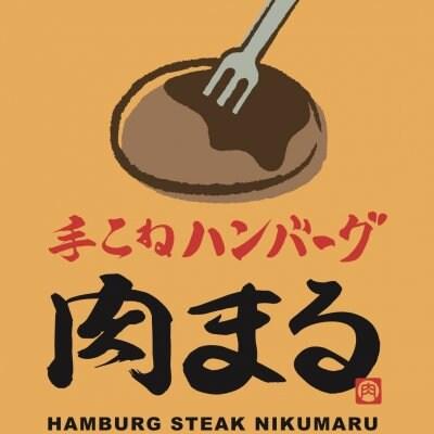 手こねハンバーグ専門店 肉まる