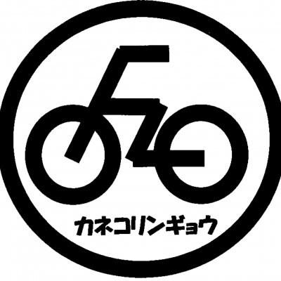 新潟県三条市の車屋金子輪業