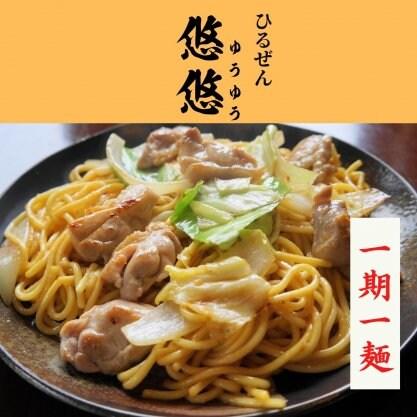 【悠悠】ご当地グルメひるぜんの焼きそば&グランプリのから揚げ・・たまにLIVE♪|岡山|真庭市|蒜山高原|