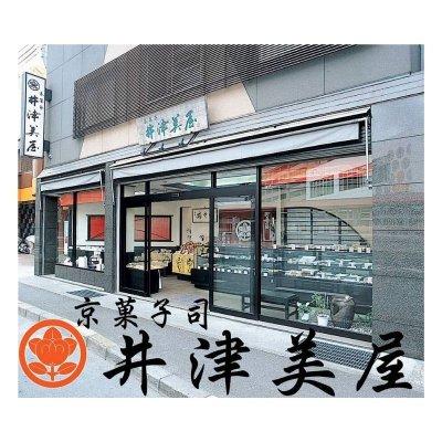 京都の西山の麓、桂にて創業40年 京菓子司 井津美屋