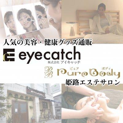 人気の美容・健康グッズ通販「Eyecatch/アイキャッチ」・姫路エステサロン「purebody/ピュアボディ」