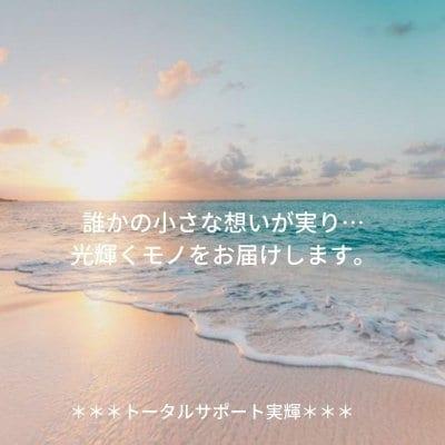 トータルサポート実輝|okinawa|いいモノ|お得情報