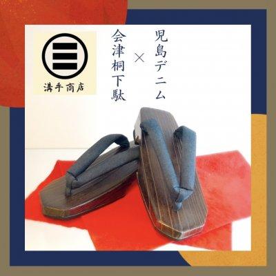 岡山老舗履物店【溝手商店】