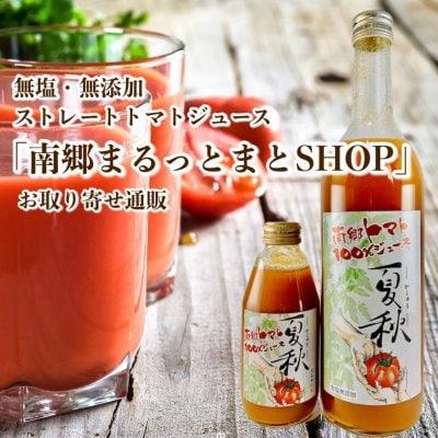 トマト 製品専門店「南郷まるっとまとSHOP」