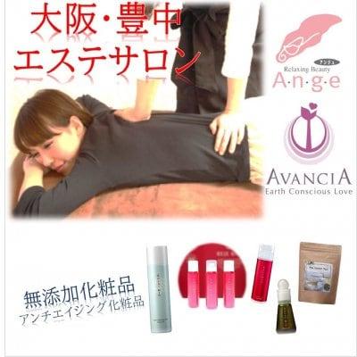 大阪豊中市/リンパマッサージで人気の「サロンアンジュ」&アンチエイジング化粧品通販の「アヴァンシア」