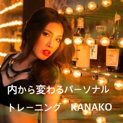 ポールダンス日本代表選手Kanakoの「内から変わるパーソナルトレーニング」出張・オンライン【KANAKO official 東京】