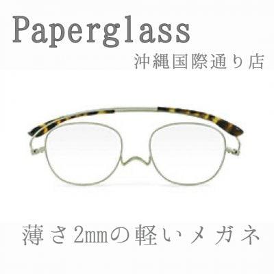 Paperglass(ペーパーグラス)沖縄国際通り店/薄さ2mmの美しいメガネ