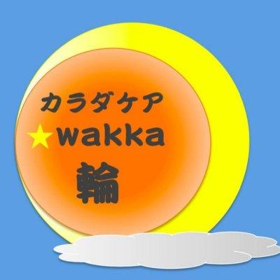カラダケア☆wakka輪