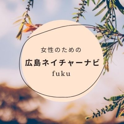 女性のための広島ネイチャーナビfuku
