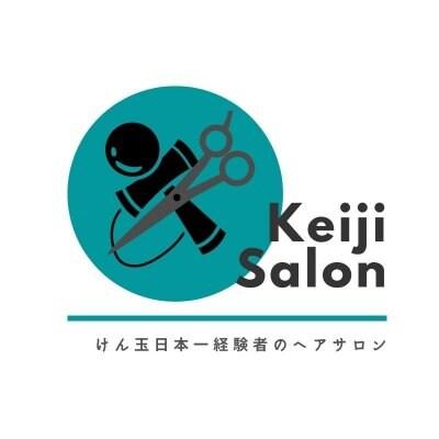 Keiji Salon|けん玉日本一を経験した美容師のヘアサロン
