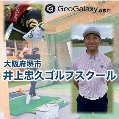 井上忠久ゴルフスクール