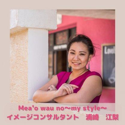 イメージコンサルタント浦崎 江梨 ファッション美容戦略家 ウェディングドレスコーディネーター