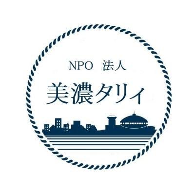 岐阜県土岐市 NPO法人美濃タリィ