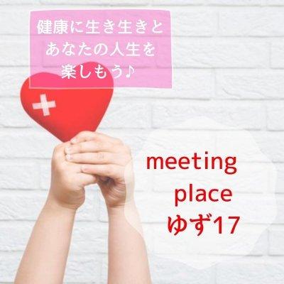 沖縄/健康に生き生きと/心の相談室/スピリチュアルカウンセリング/食育セミナー/ゆず17