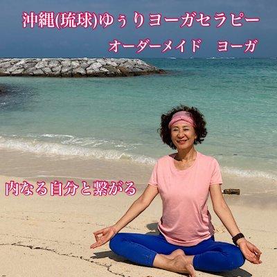 沖縄(琉球)ゆぅりヨーガセラピー/オーダーメイドヨーガ /心と体を内なる自分と繋ぐ/健康増進や悩みを解決