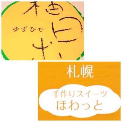 【札幌の日本酒居酒屋】日本酒と柚子と出汁「柚日出-ゆずひで-」