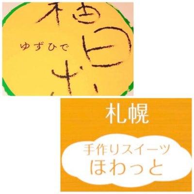 【すすきの日本酒居酒屋】1組限定 完全貸し切り隠れ家「柚日出」   柚子と日本酒と出汁