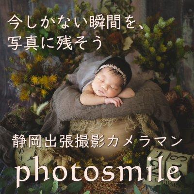 photosmile(フォトスマイル)