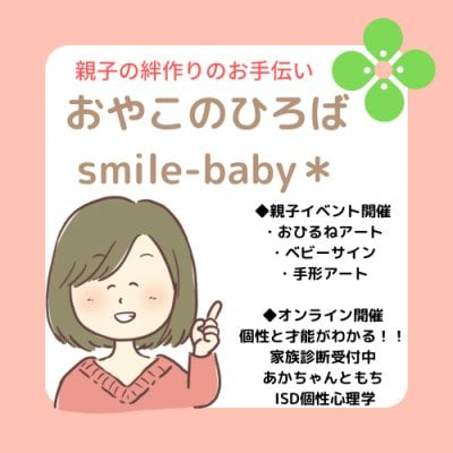 【おやこのひろばsmile-baby*】