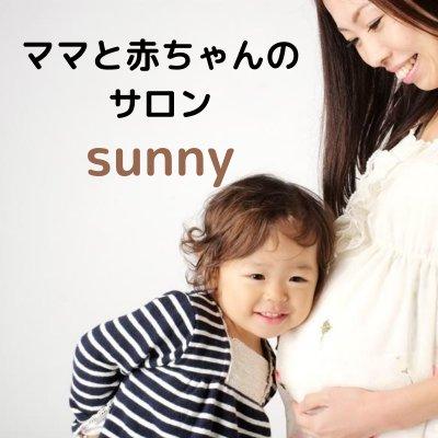ママと赤ちゃんのサロン    【sunnyサニー】