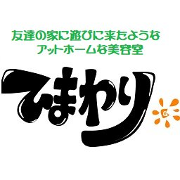 西武新宿線「航空公園駅」西口徒歩5分ヘッドスパがおすすめの所沢の美容院「美容室ひまわり」