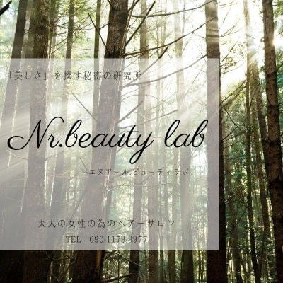 【Nr.beauty lab(エヌアール.ビューティーラボ)】北谷砂辺|沖縄市松本を拠点に選べるヘアーサロン(フリーランスStylist)