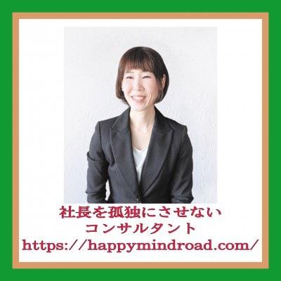 孤独を感じる社長のための目標達成コンサルタント|happymindroad