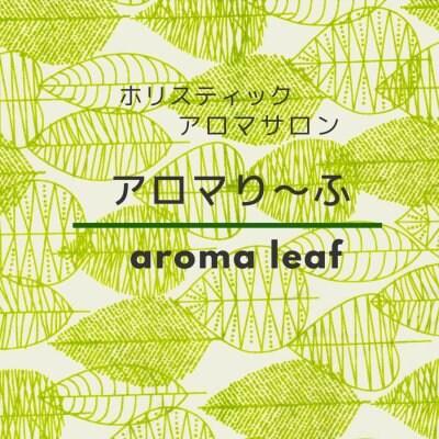 大阪府茨木市aromatherapy salon     〜アロマり〜ふ〜